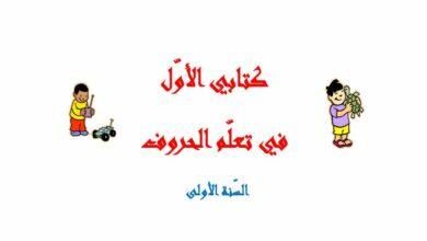 Photo of كتابي الأوّل في تعلم الحروف للسنة الأولى من التعليم الأساسي