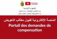 صورة المنصة الإلكترونية لقبول مطالب التعويض