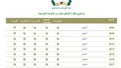 Photo of مواضيع مناظرة الإلتحاق بالمدارس الإعدادية النموذجية