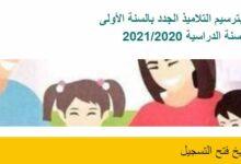 صورة تحديد موعد التّسجيل الأوّلي عن بعد للسنة الأولى من التعليم الأساسي للسنة الدراسية 2021/2020