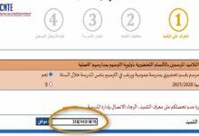 صورة فيديو توضيحي : تسجيل تلميذ مرسم بالقسم التحضيري
