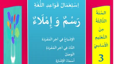 صورة كتاب : استعمال قواعد اللغة رسم و املاء – السنة الثالثة من التعليم الأساسي