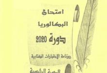 صورة امتحان البكالوريا دورة 2020  – روزنامة الاختبارات الكتابية الدورة الرئيسية و دورة المراقبة مع توصيات إلى المترشحين