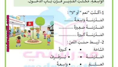 صورة تقييم في مادة القراءة للسنة الأولى – مدرسة ربيع و رحاب