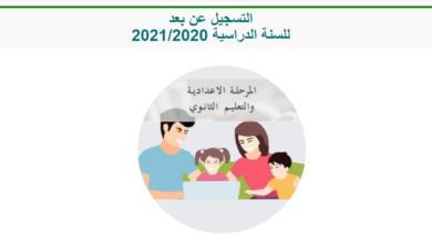 صورة تم فتح موقع التسجيل عن بعد للمرحلة الإعدادية و الثانوية للسنة الدراسية 2021/2020