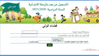 صورة انطلاق التسجيل عن بعد لتلاميذ المرحلة الإبتدائية للسنة الدراسية 2021/2020