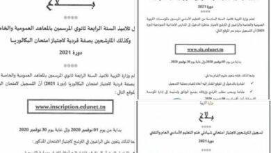 صورة بلاغ تسجيل المترشحين لاجتياز مناظرة الدخول الى المدارس الاعدادية النموذجية دورة 2021