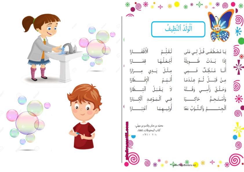 محفوظات الولد النظيف  - السنة 2  -   5 نماذج - madrassatii.com